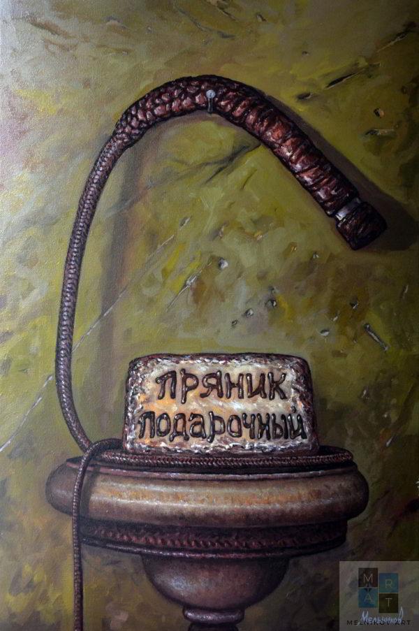 картина_кнут_и_пряник_мельников